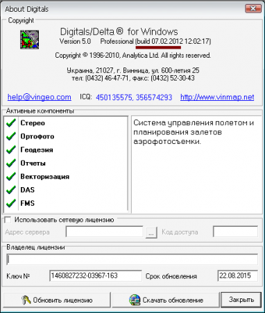 Digitals Delta 5.0 Pro build 07.02.2012 для Windows + KeyEmu