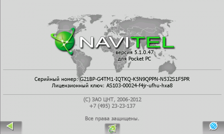 Навител 5.1.0.47 Windows Mobile Full (Cracked + Лицензия на все карты)