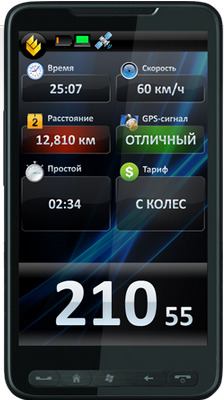GPS Таксометр 2.9.2 для КПК Windows Mobile