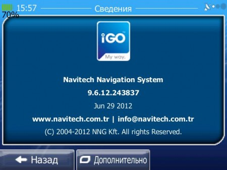Сборка iGO Primo 2.0.1 (9.6.12.243837) WindowsMobile, WinCE